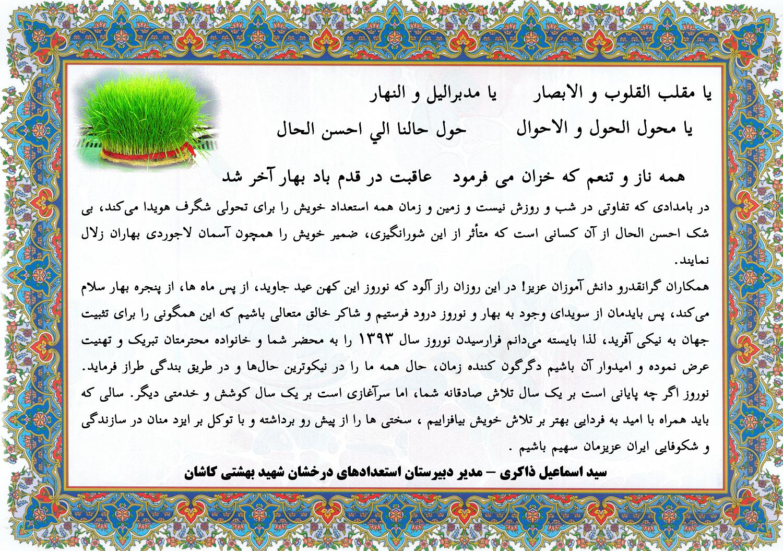 پورتال دانشگاه پیام نور مرکز یزد